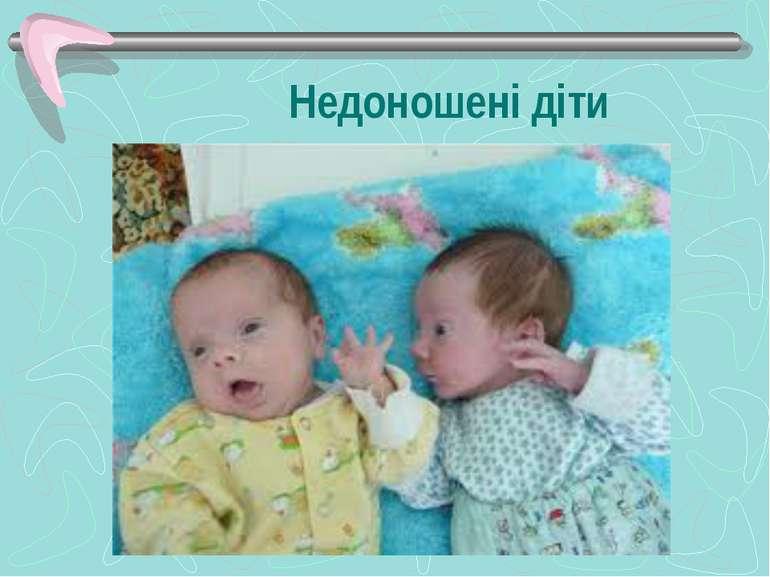 Недоношені діти