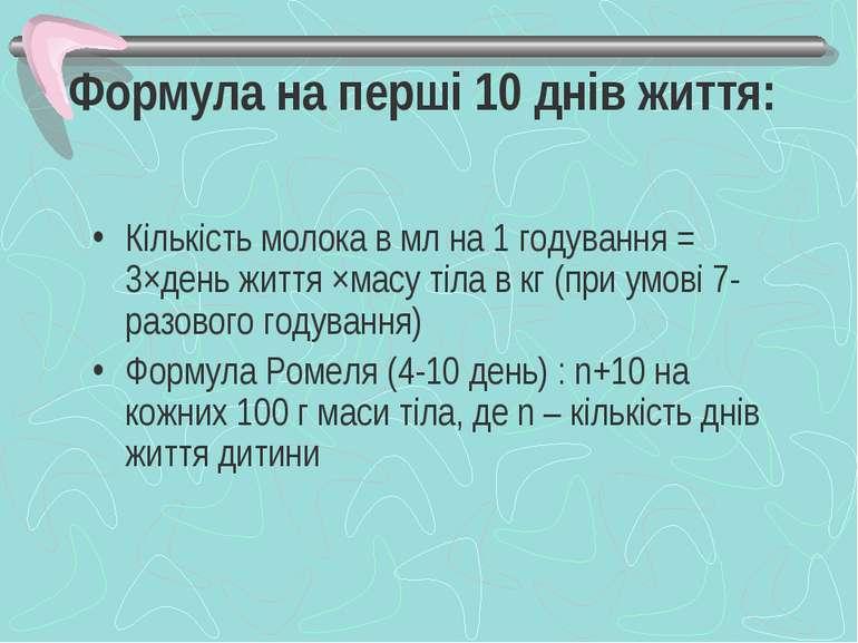 Формула на перші 10 днів життя: Кількість молока в мл на 1 годування = 3×день...