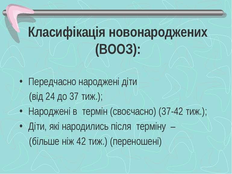 Класифікація новонароджених (ВООЗ): Передчасно народжені діти (від 24 до 37 т...