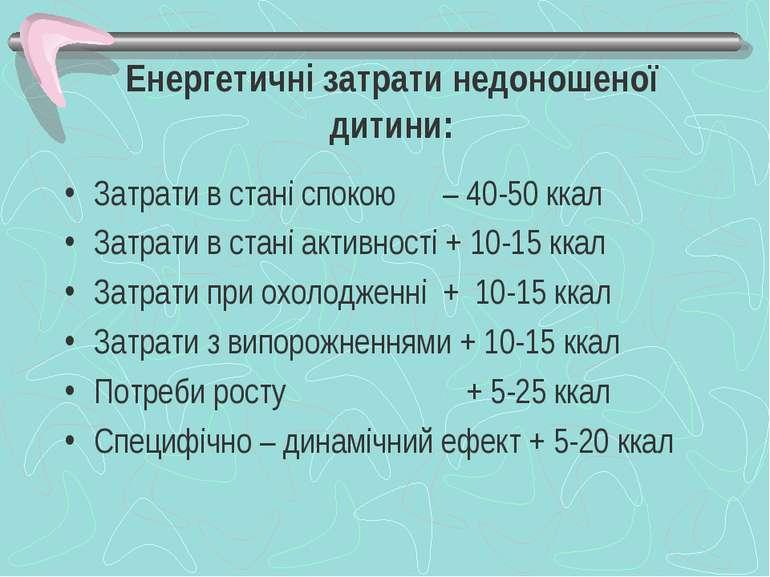 Енергетичні затрати недоношеної дитини: Затрати в стані спокою – 40-50 ккал З...