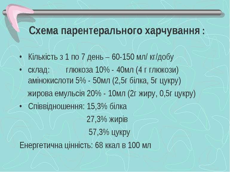 Схема парентерального харчування : Кількість з 1 по 7 день – 60-150 мл/ кг/до...