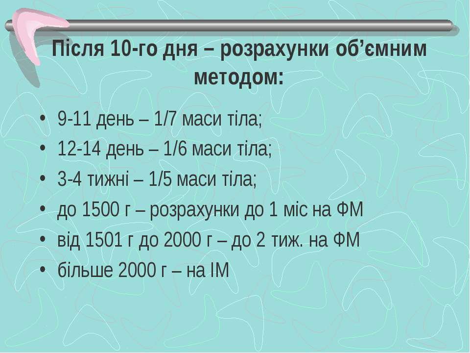 Після 10-го дня – розрахунки об'ємним методом: 9-11 день – 1/7 маси тіла; 12-...