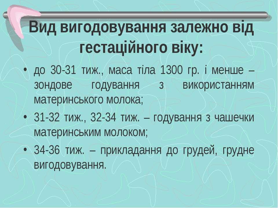 Вид вигодовування залежно від гестаційного віку: до 30-31 тиж., маса тіла 130...