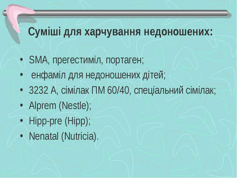 Суміші для харчування недоношених: SМА, прегестиміл, портаген; енфаміл для не...