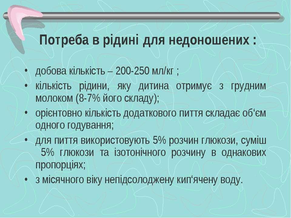 Потреба в рідині для недоношених : добова кількість – 200-250 мл/кг ; кількіс...