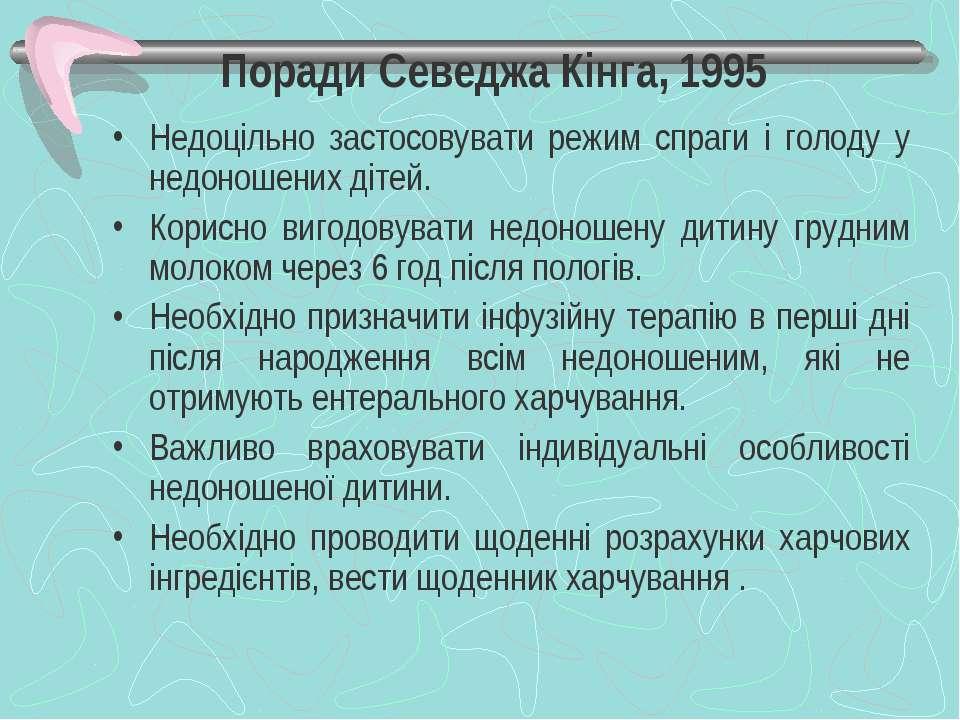 Поради Севеджа Кінга, 1995 Недоцільно застосовувати режим спраги і голоду у н...
