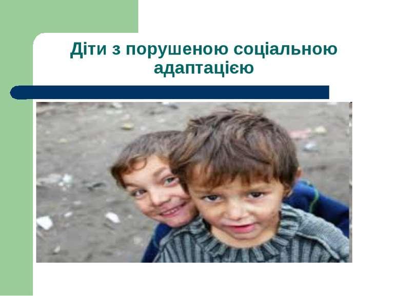 Діти з порушеною соціальною адаптацією