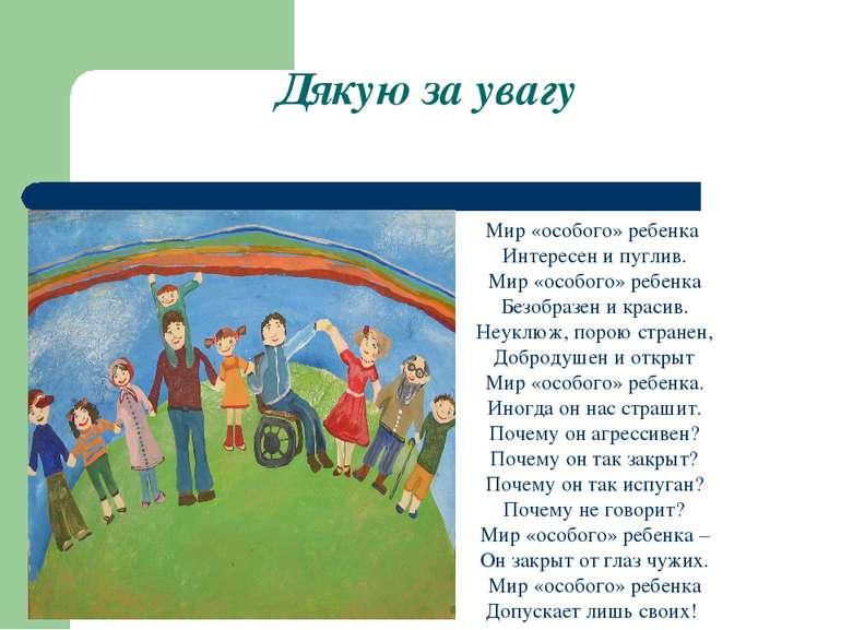 Дякую за увагу Мир «особого» ребенка Интересен и пуглив. Мир «особого» ребенк...