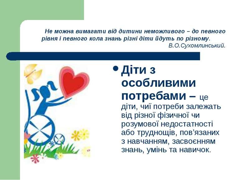 Діти з особливими потребами – це діти, чиї потреби залежать від різної фізичн...