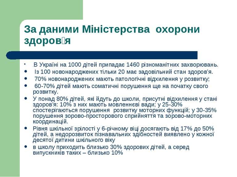За даними Міністерства охорони здоров я .В Україні на 1000 дітей припадає 146...