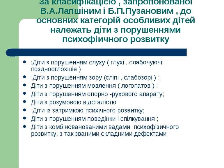 За класифікацією , запропонованої В.А.Лапшіним і Б.П.Пузановим , до основних ...