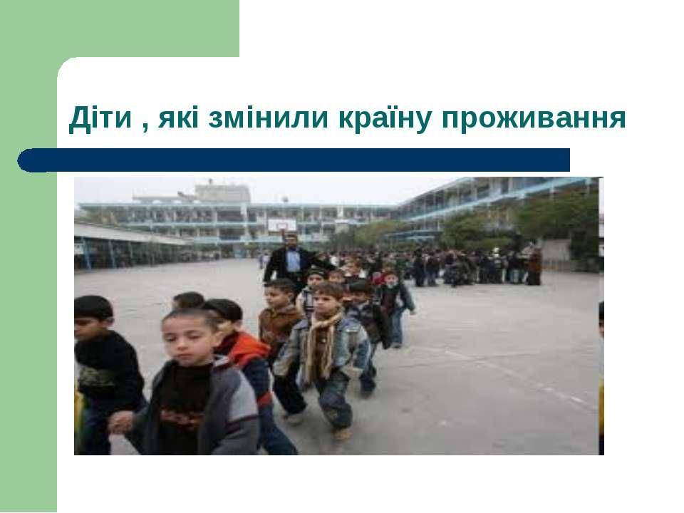 Діти , які змінили країну проживання