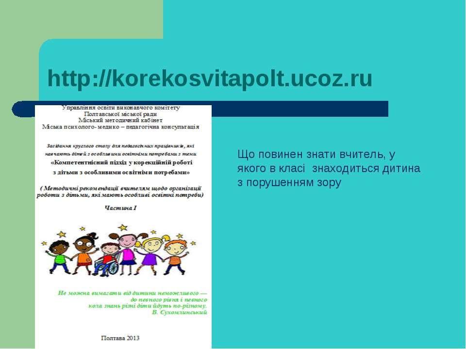 http://korekosvitapolt.ucoz.ru Що повинен знати вчитель, у якого в класі знах...