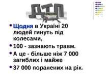 Щодня в Україні 20 людей гинуть під колесами, 100 - зазнають травм. А це - бі...
