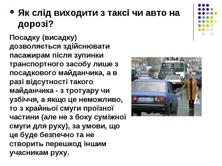 Як слід виходити з таксі чи авто на дорозі? Посадку (висадку) дозволяється зд...