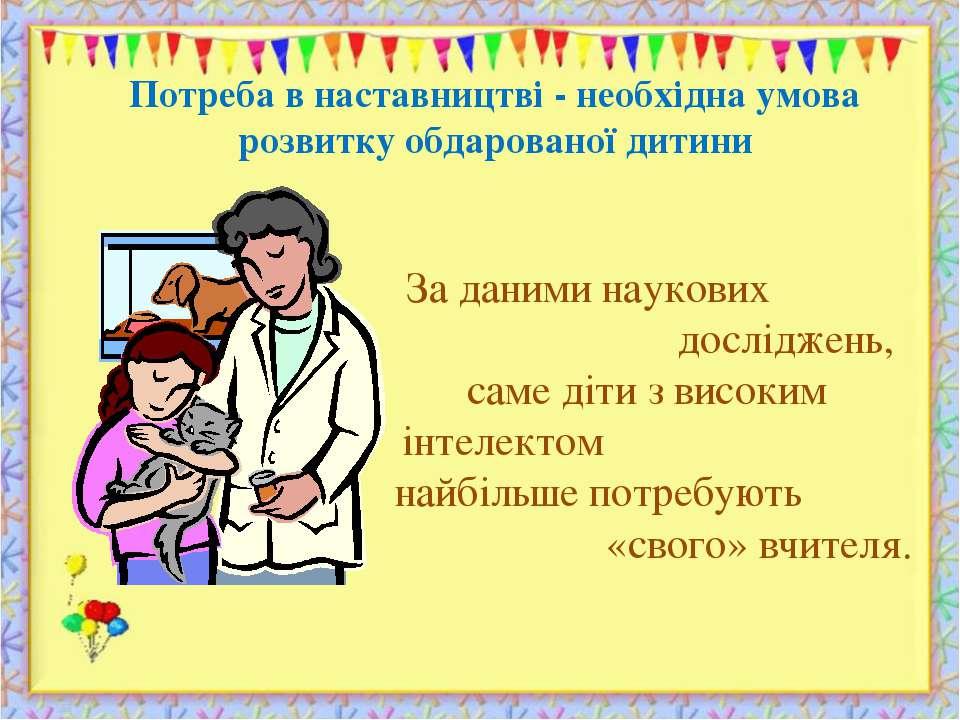 Потреба в наставництві - необхідна умова розвитку обдарованої дитини За даним...
