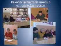 Реколекції вчителів школи з о. Ігорем Дмитерком