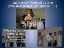 """"""" Іде Святий Миколай у 2 класі """" (класний керівник Шестерікова Л.В.)"""