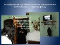 Розповідь сестри про життя Блаженного єпископа Василя Величковського, та пере...