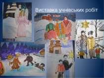 Виставка учнівських робіт