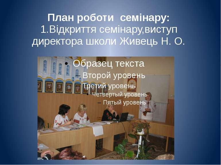 План роботи семінару: 1.Відкриття семінару,виступ директора школи Живець Н. О.