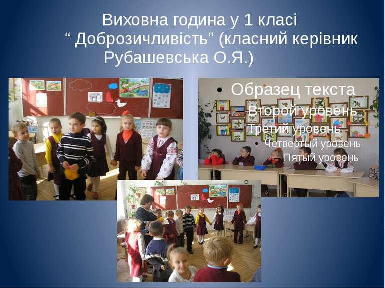 """Виховна година у 1 класі """" Доброзичливість"""" (класний керівник Рубашевська О.Я.)"""