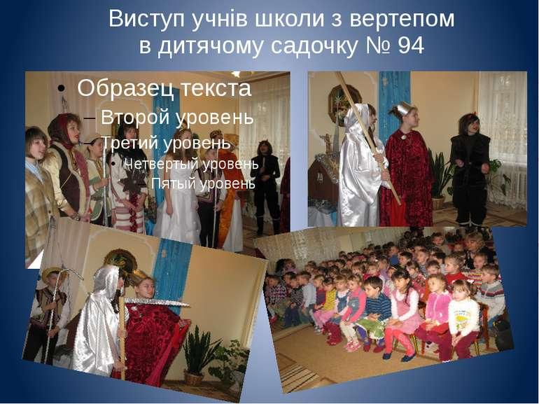 Виступ учнів школи з вертепом в дитячому садочку № 94