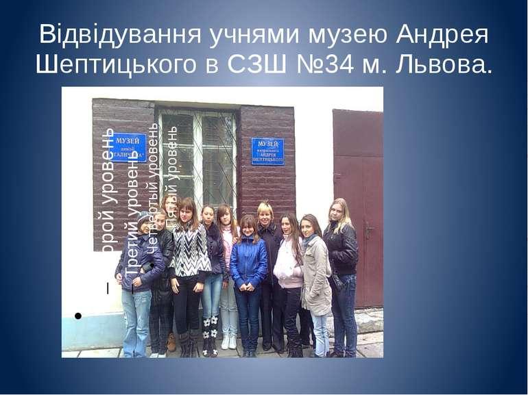 Відвідування учнями музею Андрея Шептицького в СЗШ №34 м. Львова.