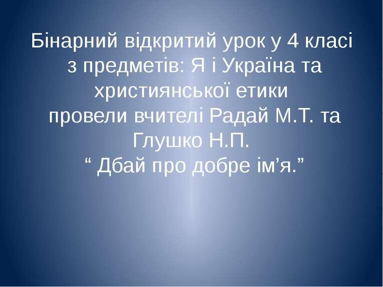Бінарний відкритий урок у 4 класі з предметів: Я і Україна та християнської е...