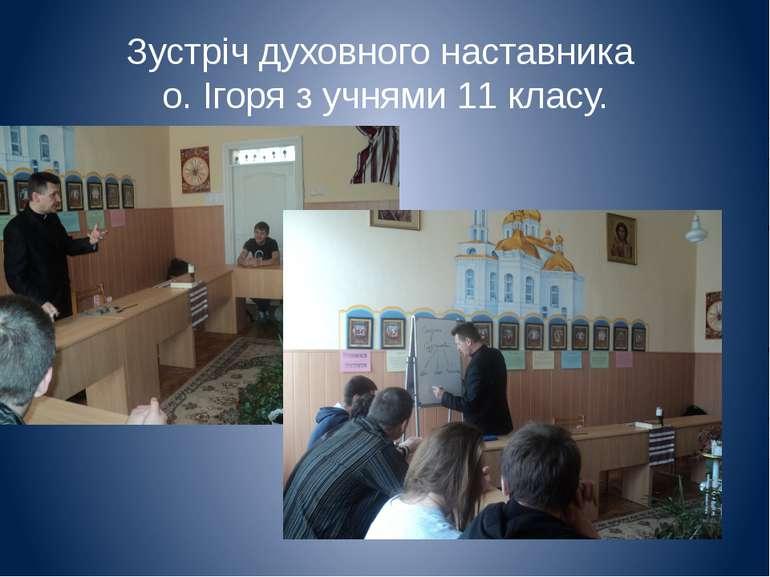 Зустріч духовного наставника о. Ігоря з учнями 11 класу.