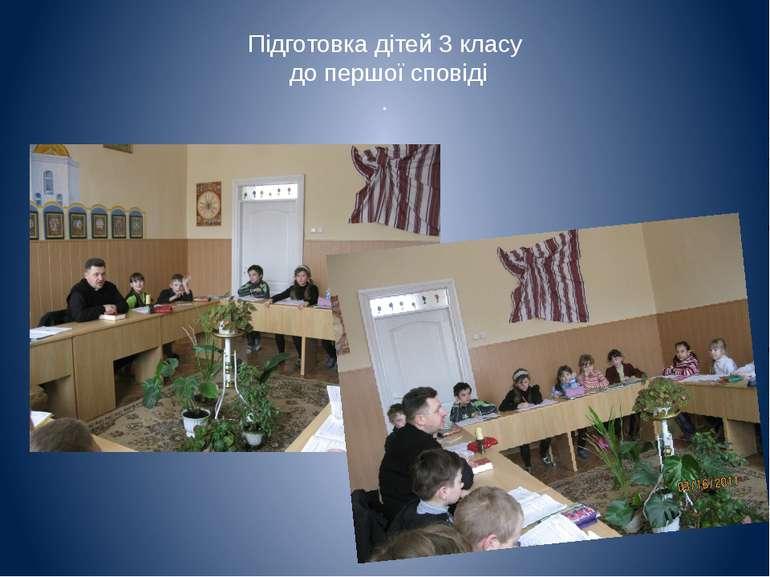 Підготовка дітей 3 класу до першої сповіді .