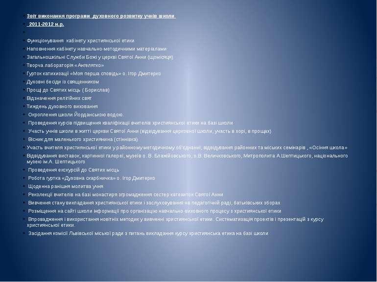Звіт виконання програми духовного розвитку учнів школи Звіт виконання програм...