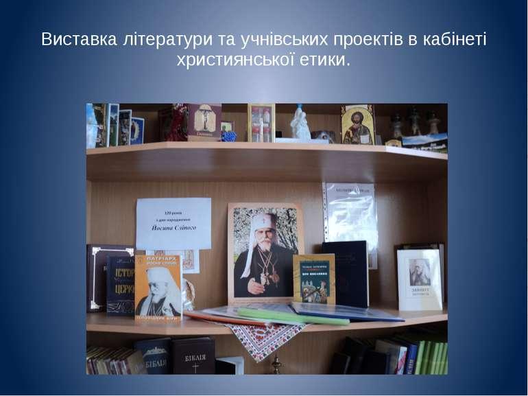 Виставка літератури та учнівських проектів в кабінеті християнської етики.