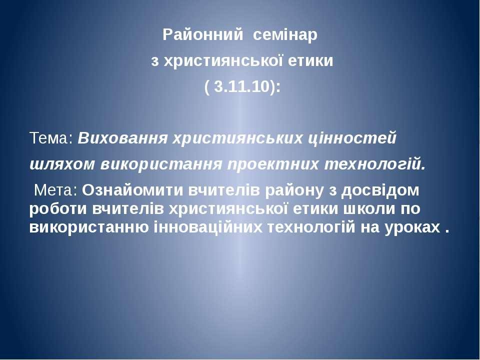Районний семінар Районний семінар з християнської етики ( 3.11.10): Тема: Вих...