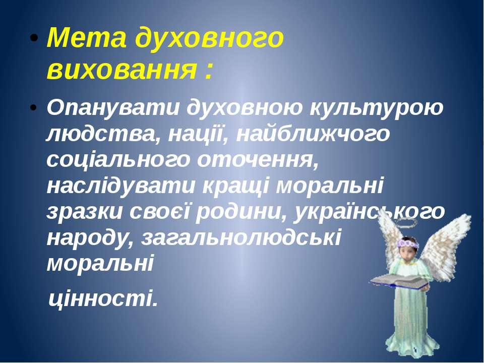 Мета духовного виховання : Мета духовного виховання : Опанувати духовною куль...