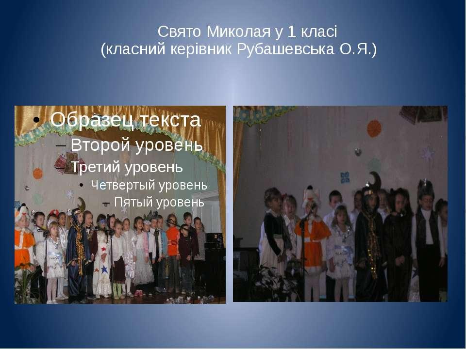Свято Миколая у 1 класі (класний керівник Рубашевська О.Я.)
