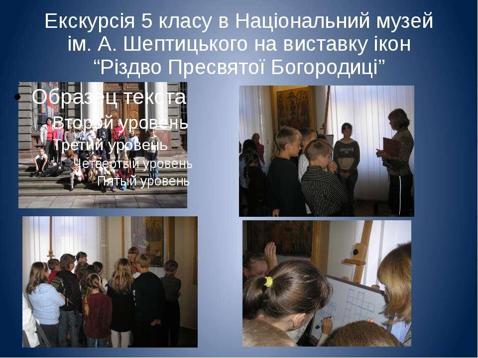 """Екскурсія 5 класу в Національний музей ім. А. Шептицького на виставку ікон """"Р..."""