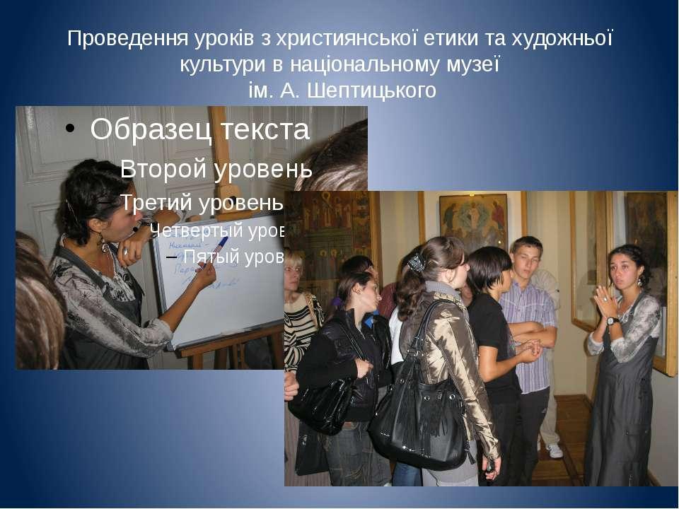 Проведення уроків з християнської етики та художньої культури в національному...