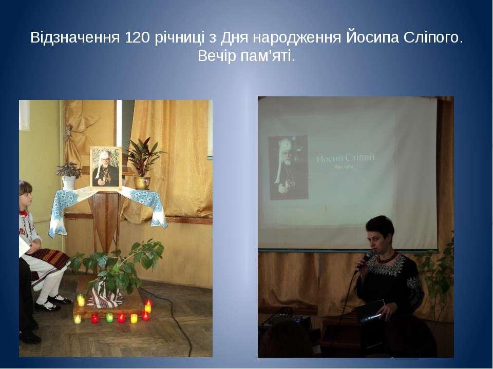 Відзначення 120 річниці з Дня народження Йосипа Сліпого. Вечір пам'яті.