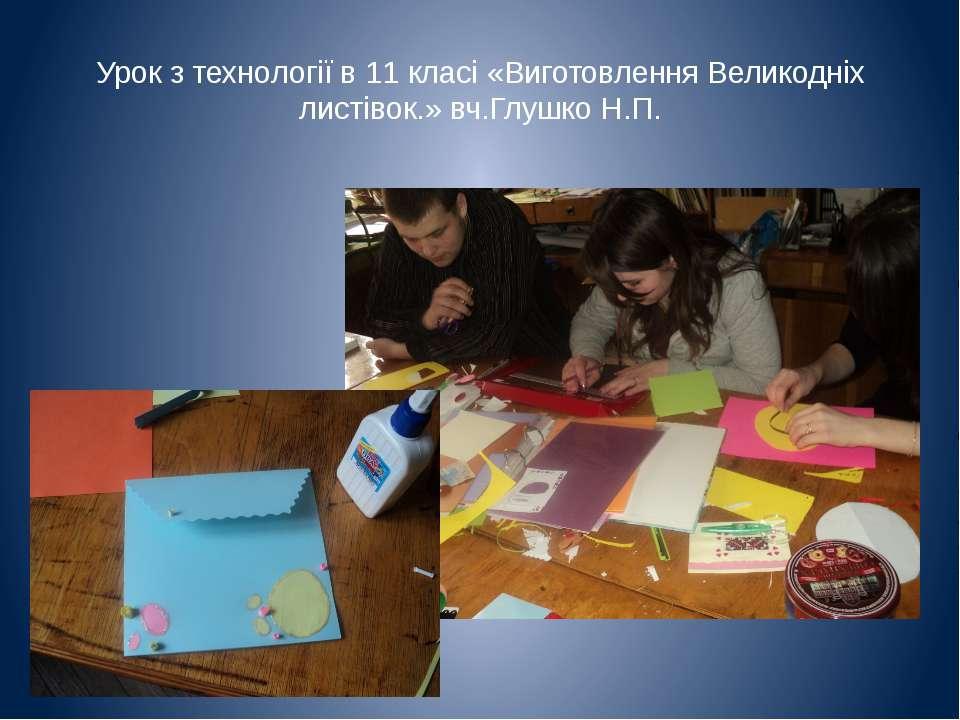 Урок з технології в 11 класі «Виготовлення Великодніх листівок.» вч.Глушко Н.П.