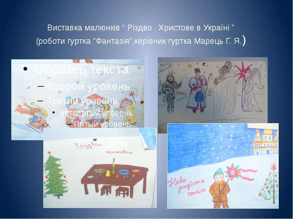 """Виставка малюнків """" Різдво Христове в Україні """" (роботи гуртка """"Фантазія"""",кер..."""