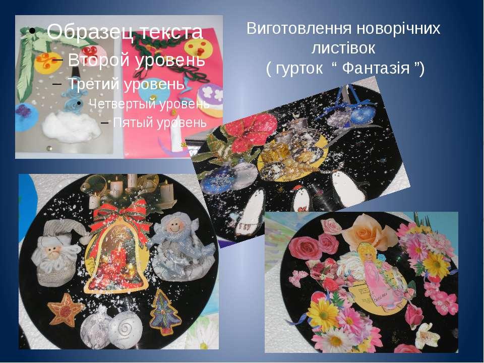 """Виготовлення новорічних листівок ( гурток """" Фантазія """")"""