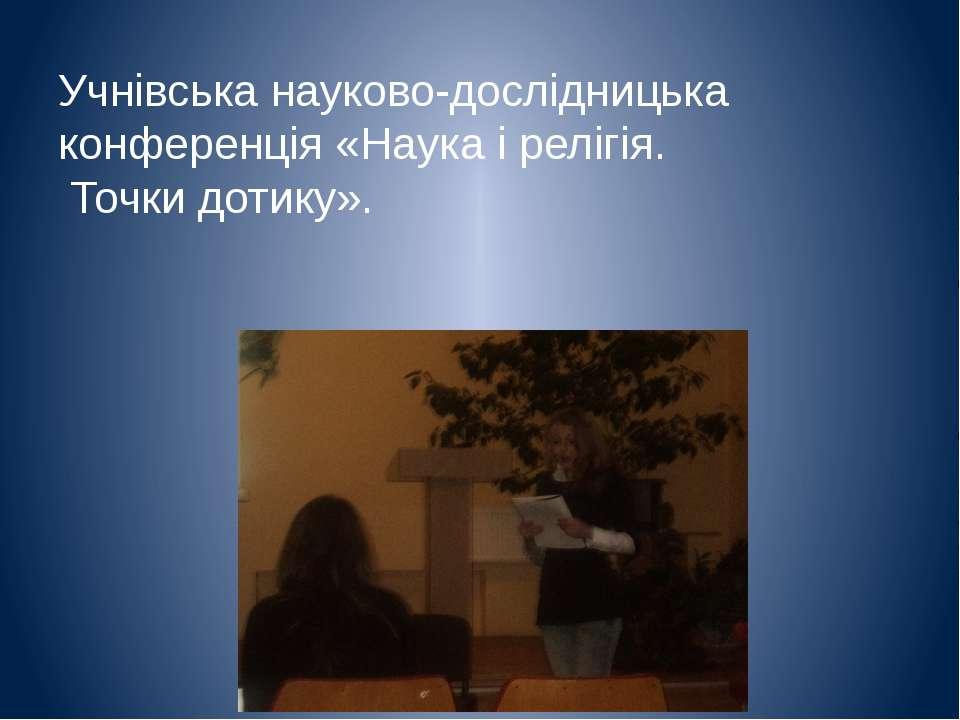 Учнівська науково-дослідницька конференція «Наука і релігія. Точки дотику».