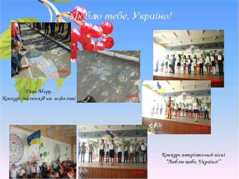 """Люблю тебе, Україно! Конкурс патріотичної пісні """"Люблю тебе, Україно!"""" День М..."""