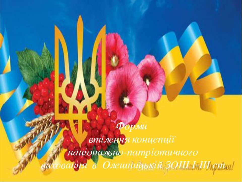 Форми втілення концепції національно-патріотичного виховання в Олешницькій ЗО...