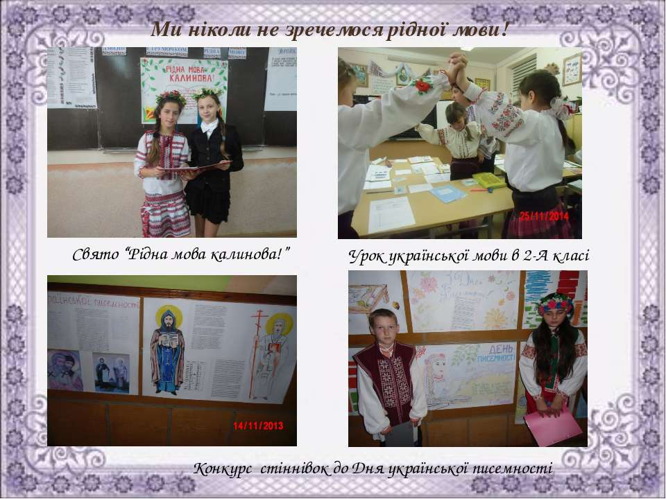 """Ми ніколи не зречемося рідної мови! Свято """"Рідна мова калинова!"""" Урок українс..."""