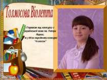 Переможець конкурсу з української мови ім. Петра Яцика; І м у Міжнародному ко...