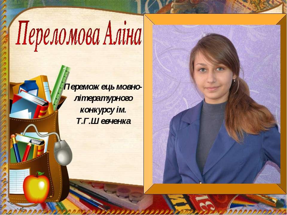 Переможець мовно-літературного конкурсу ім. Т.Г.Шевченка