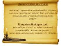 Логопедичні послуги: допоможуть розвивати комунікаційні навички, коригувати п...