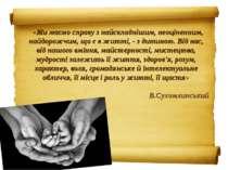 «Ми маємо справу з найскладнішим, неоціненним, найдорожчим, що є в житті, - з...